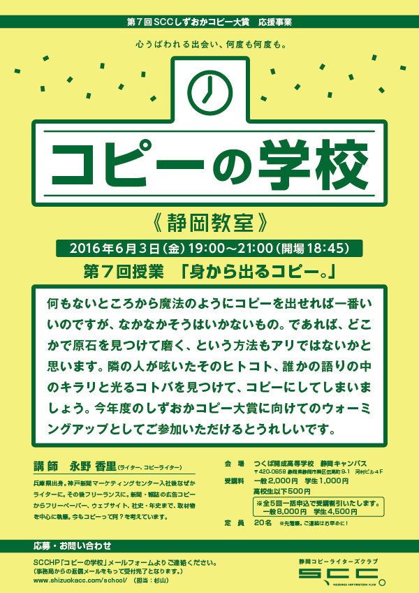 「コピーの学校 静岡教室」第7回授業フライヤー画像