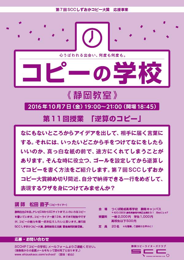 「コピーの学校 静岡教室」第11回授業「逆算のコピー」松田直子