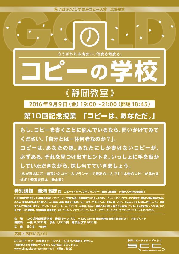 第10回「コピーの学校 静岡教室」画像