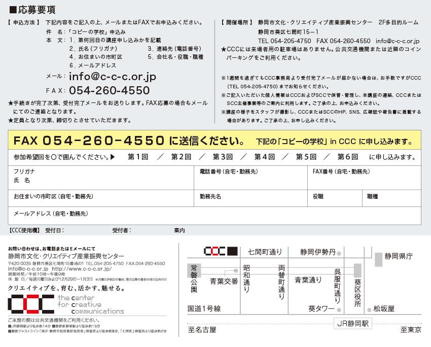 申込方法および会場地図