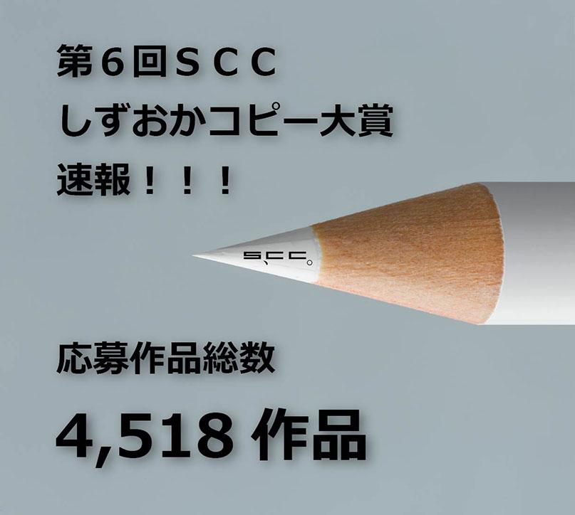 SCC速報