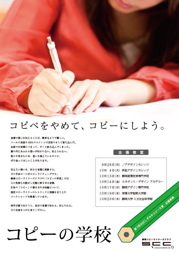 コピーの学校 出張教室 2016