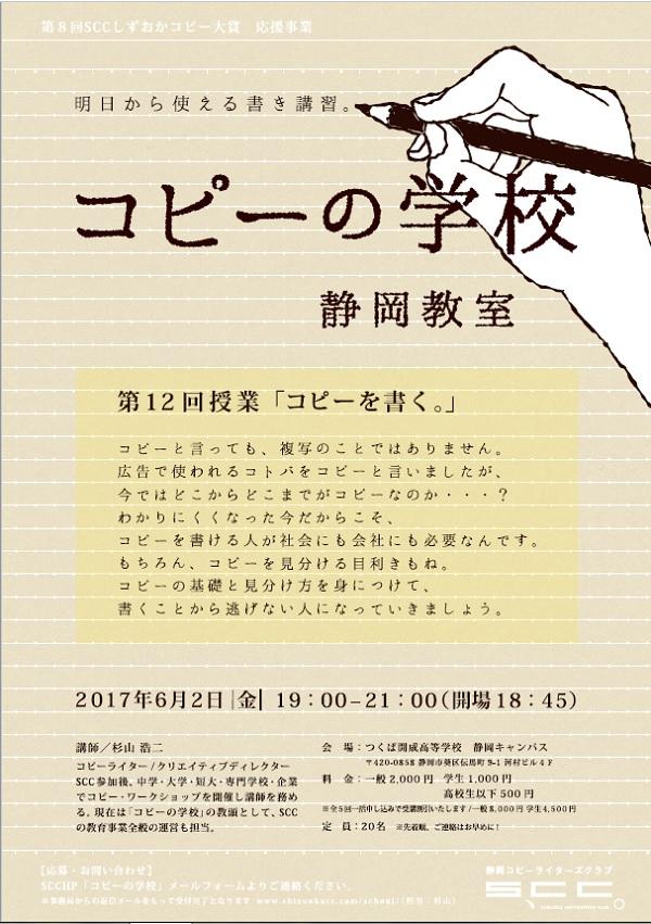 コピーの学校静岡教室201706