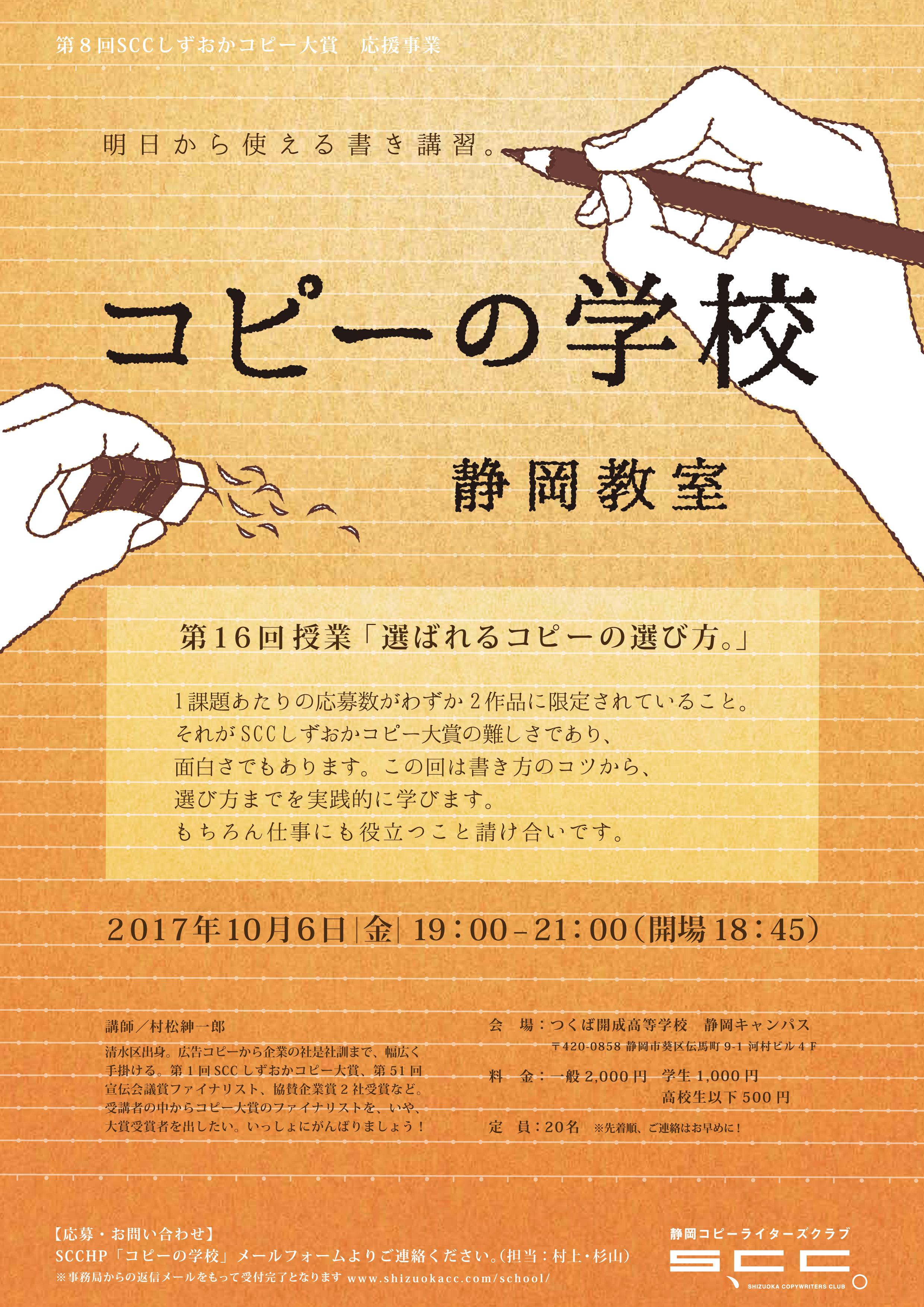 コピーの学校_16回