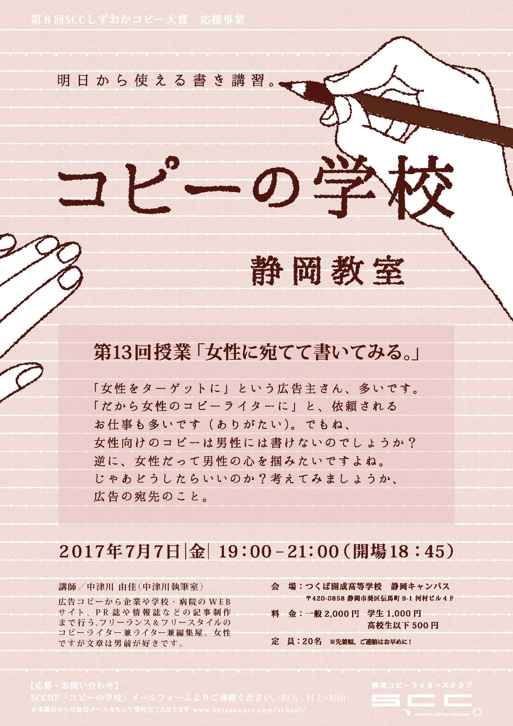 コピーの学校静岡教室201707