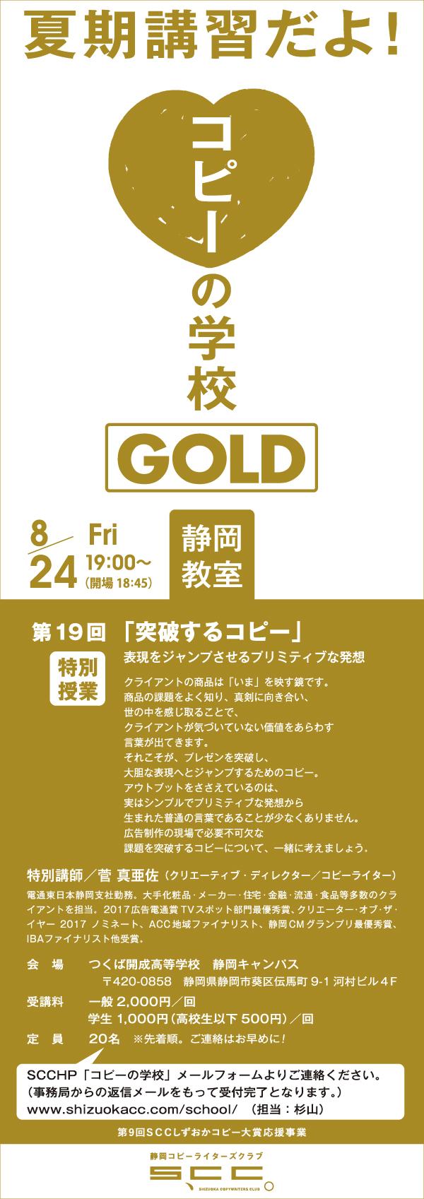 「コピーの学校 静岡教室」第19回特別授業【GOLD】突破するコピー