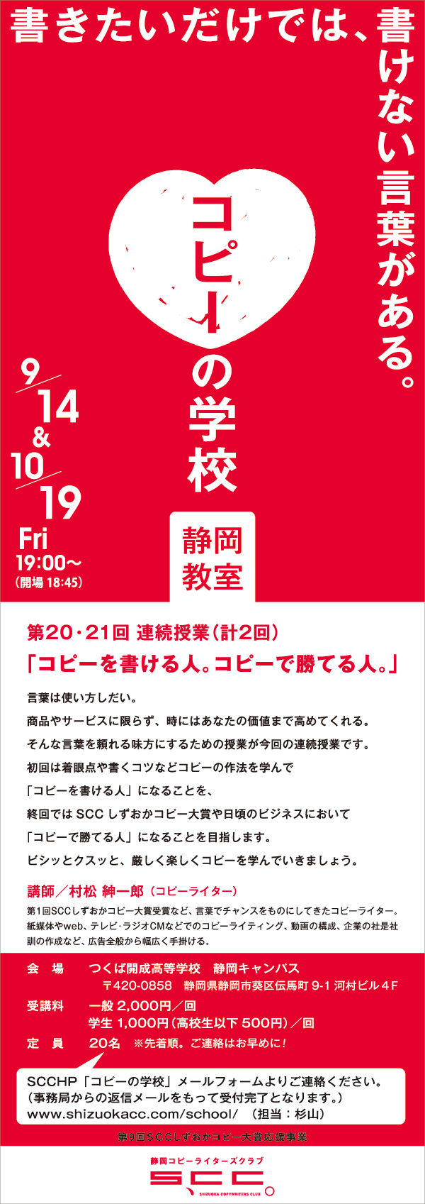 「コピーの学校静岡教室」第20・21回授業フライヤー