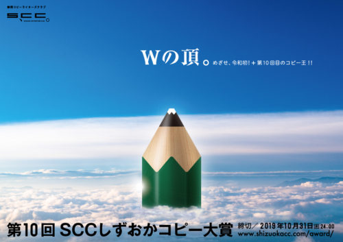 SCC10thA4jpg