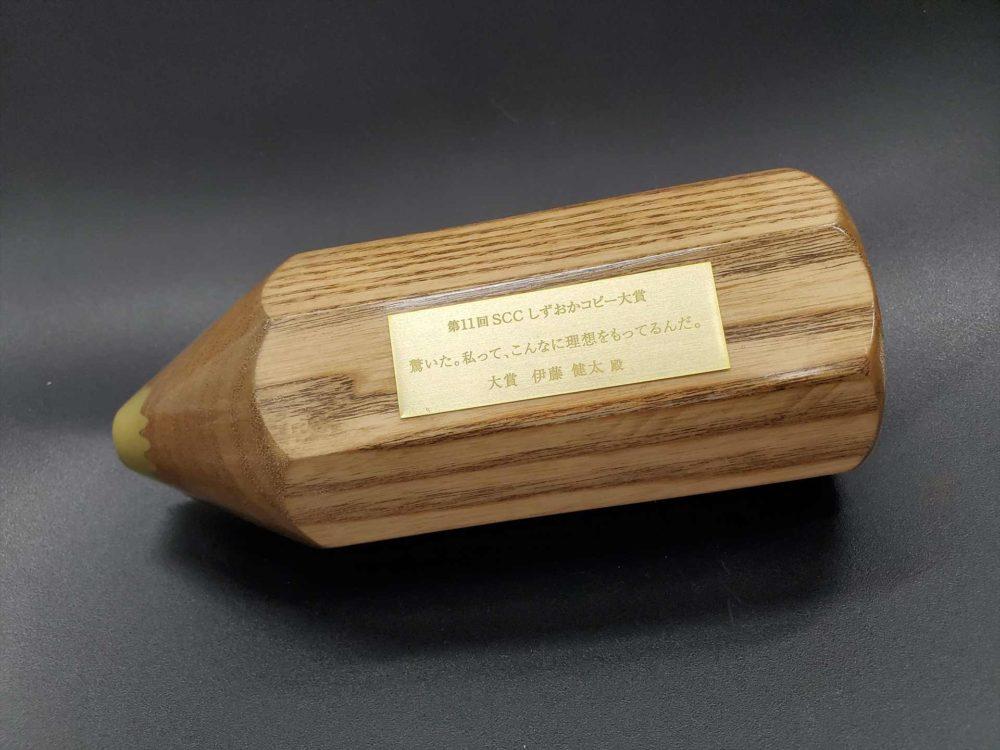 award_11th