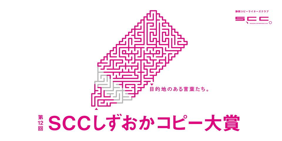第12回SCCしずおかコピー大賞作品募集